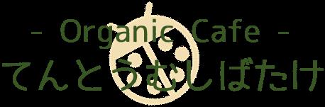Organic Cafe てんとうむしばたけ
